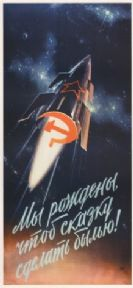 Vintage Russian poster - The greatest victory of Soviet science and technology 1957